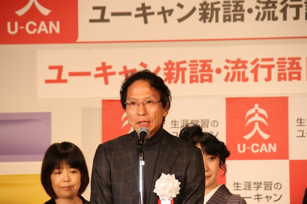 流行語大賞のノミネート語発表 やくみつる氏は「億り人」を推したが...