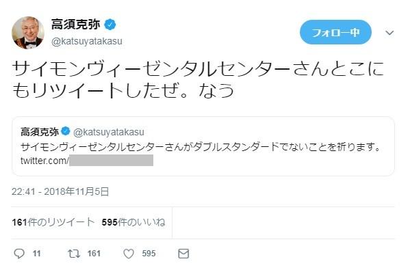 高須克弥氏、ユダヤ人団体に怒涛リプ BTS写真貼り付け「何故大騒ぎしないんですか?」