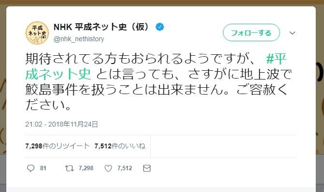 NHK、ツイッターでまさかの「鮫島事件」言及も... 2chは意外な反応