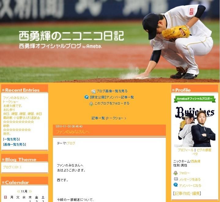 オリ西投手が報道「否定」ブログ 「これで阪神は無くなった」「(本当は)決まってる」