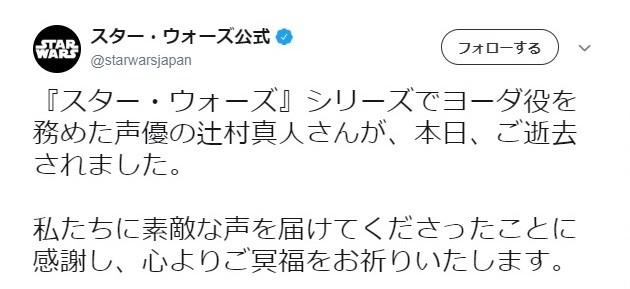 スター・ウォーズ公式ツイッター、辻村真人さんを追悼 神谷明、かないみか...後輩声優からも