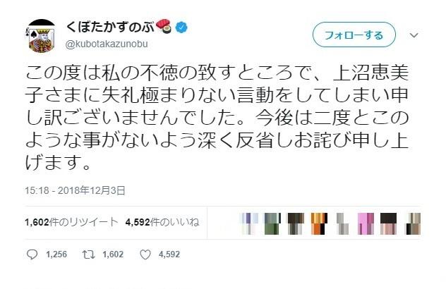 女帝・上沼恵美子への禁断批判 久保田&武智は関西で「干される」?