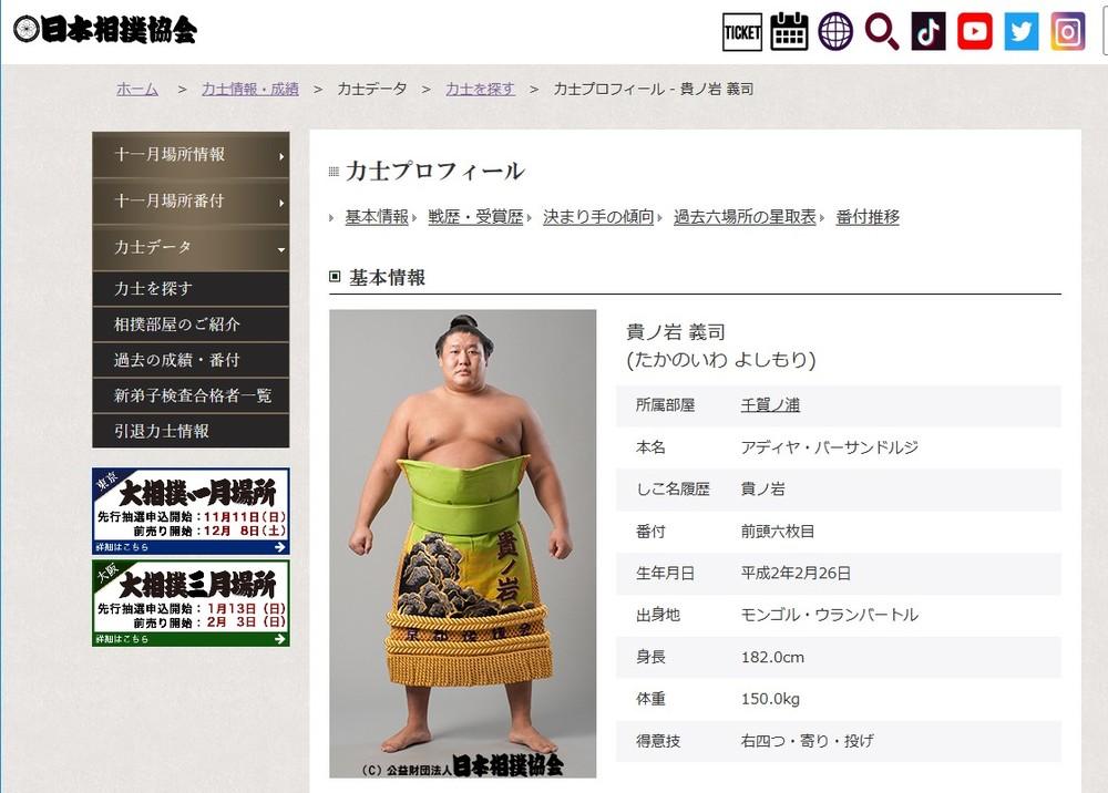 大相撲「貴ノ岩」が付け人に暴行 日本相撲協会が発表