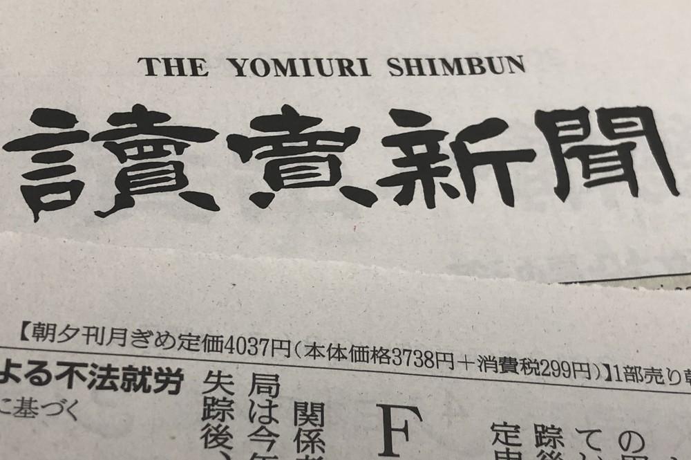 読売新聞、近日中に「値上げ」発表か 月額300~400円増の情報