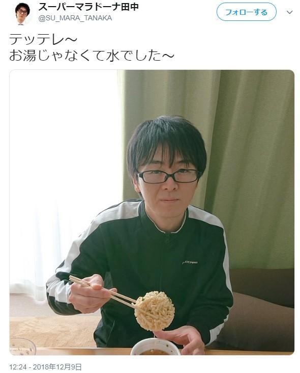スーマラ田中、相方騒動後「初」ツイートは... まさかの「テッテレ~」