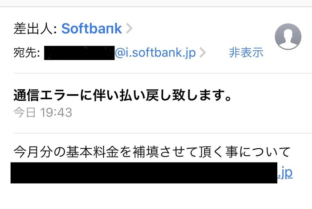 通信障害に便乗 「ソフトバンク」をかたる迷惑メールが横行