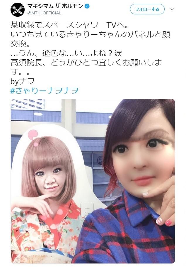 きゃりー「顔交換」で「なんか怖い笑」 マキシマム・ナヲ「遜色な...い...よね?」