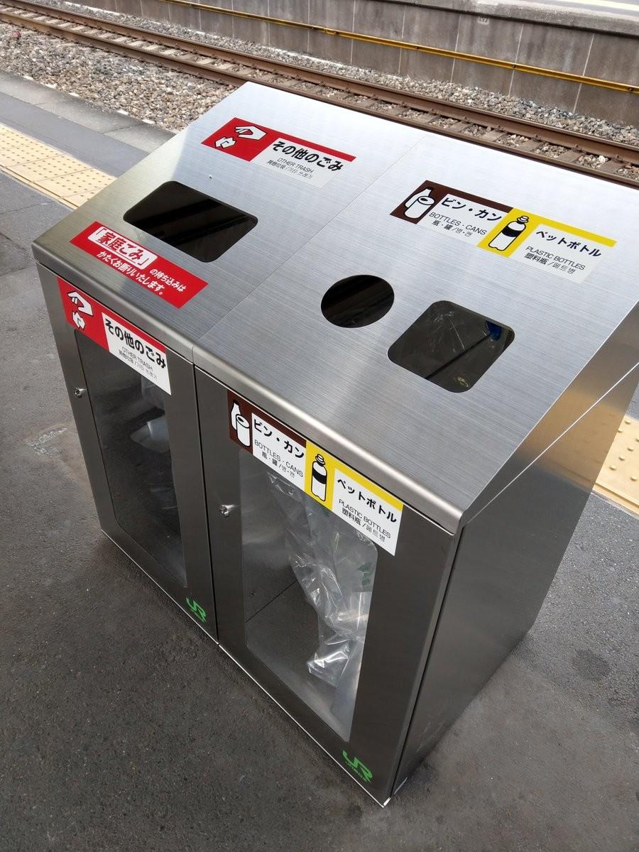 「新聞・雑誌」ゴミ箱が駅から消えた JR東の一部エリアで12月から、理由は...