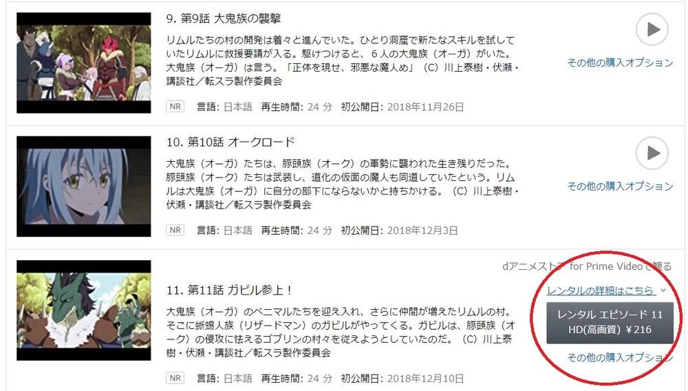 【追記あり】アニメ配信が「11話から有料化されてた」  Amazonプライムに困惑噴出→公式が原因を説明