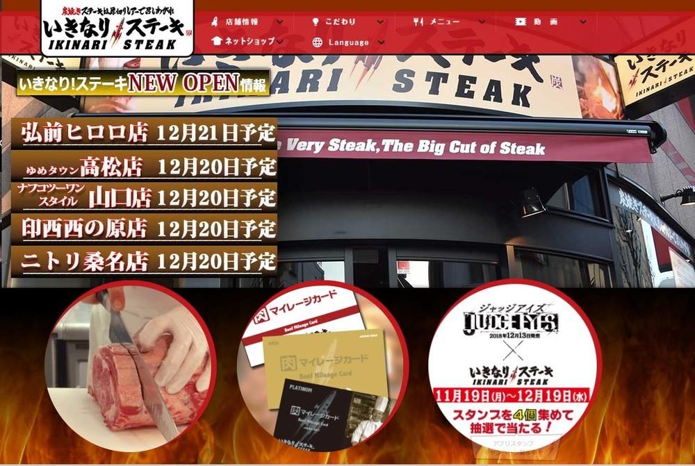 「いきなり!ステーキ」に質問 「アッ!そうだ」「やっぱ!」...競合続出への感想