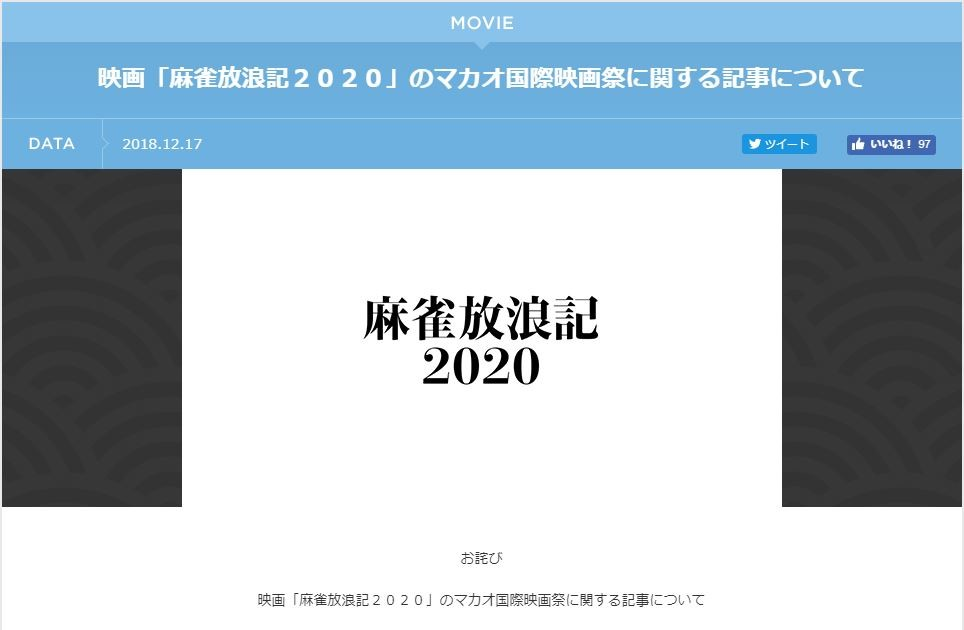 映画「麻雀放浪記2020」の宣伝で謝罪 東映「軽率で行き過ぎた行為」