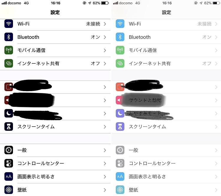 「黒塗り」したのにバレバレになることも... iPhoneの便利機能「マークアップ」が透けない方法は?