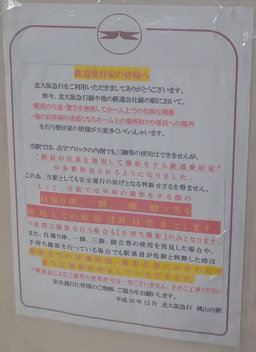 駅の撮り鉄への「注意喚起文」がどうも怪しい... 鉄道会社「当社のものではない」