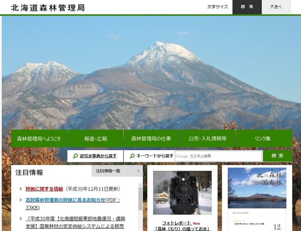 北海道 森林 管理 局