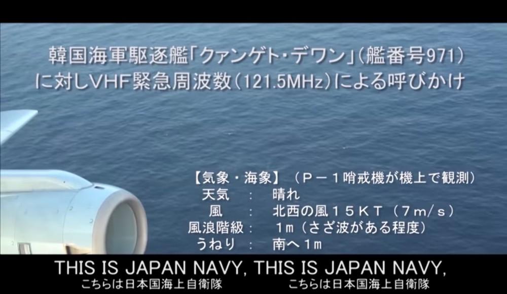 今度は「JAPAN NAVY」に韓国反応 「野心明らかに」「安倍政権の志向投影」