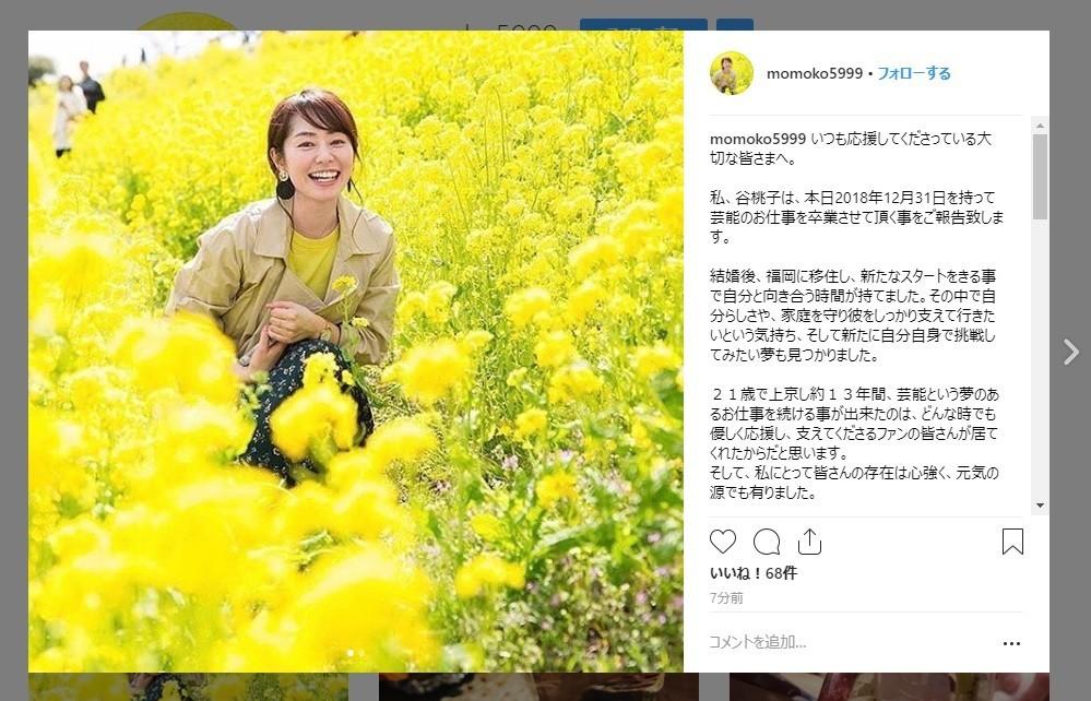 谷桃子、芸能界引退を発表 ゴッドタン視聴者「嘘だろ!」「弾けっぷりがメチャクチャ面白かった」