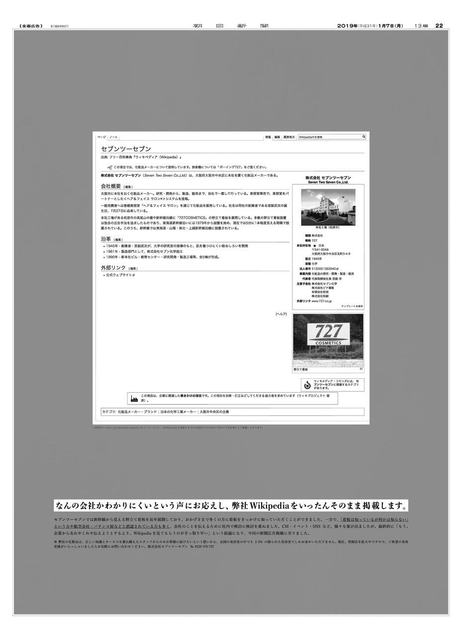「謎の看板」727の会社が奇策広告 「ウィキ」をそのまま掲載