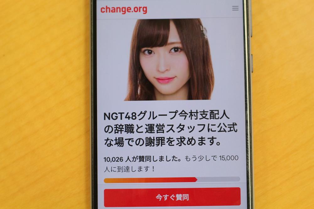 NGT今村支配人に「辞職求めます」 ネット署名が1万筆突破