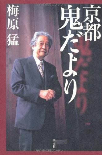 梅原猛さん死去 『隠された十字架』など独自の日本学の根っこに「数学好き」