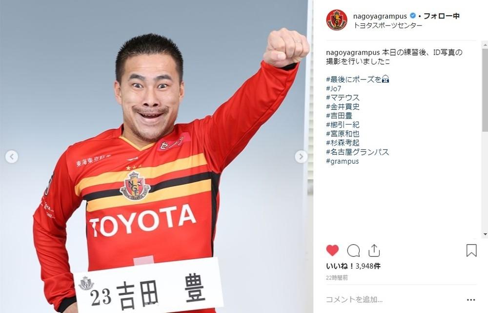 「これは笑う」 名古屋グランパスのインスタが大注目