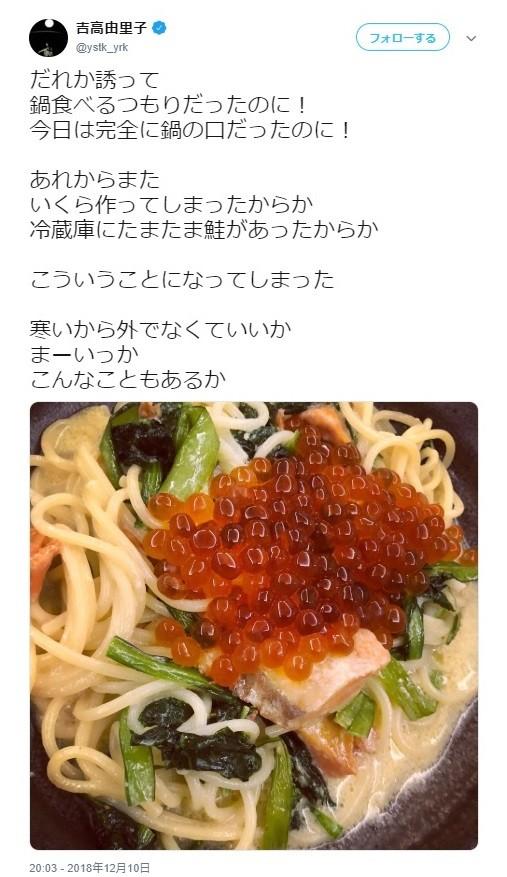 実は「料理上手」な吉高由里子 せっかくならゴチ新メンバーになってほしい?
