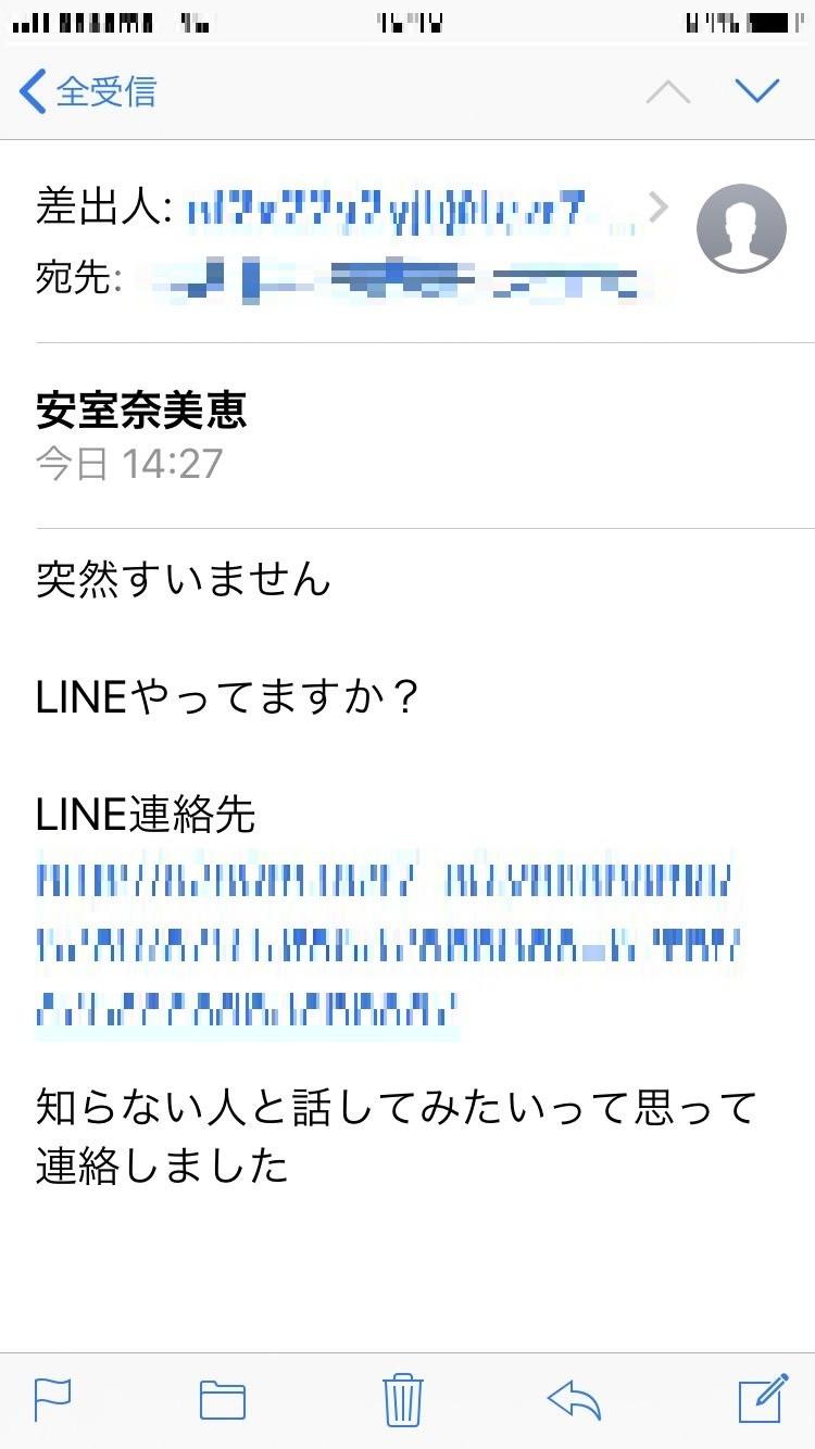 「安室奈美恵」騙る怪メール続出 なぜ今?その理由を探る