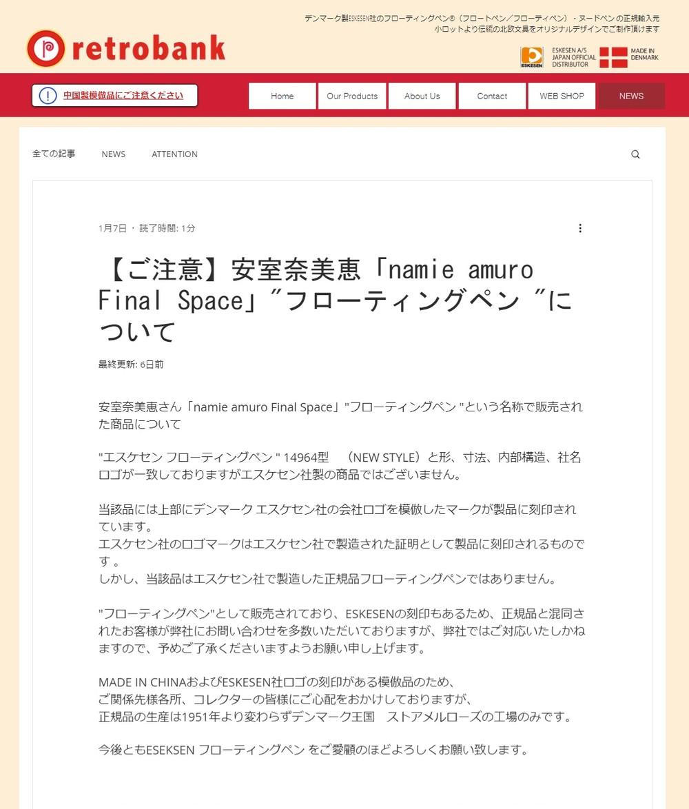 安室奈美恵グッズに「模倣品」指摘 メーカー「オリジナル」主張から一転、ロゴ酷似認め謝罪