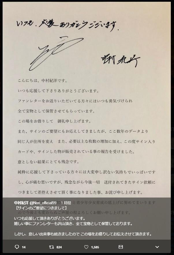 中村紀洋、今後送られてくる「サイン依頼」には応じず 転売を知り「差控えさせて頂く事になりました」