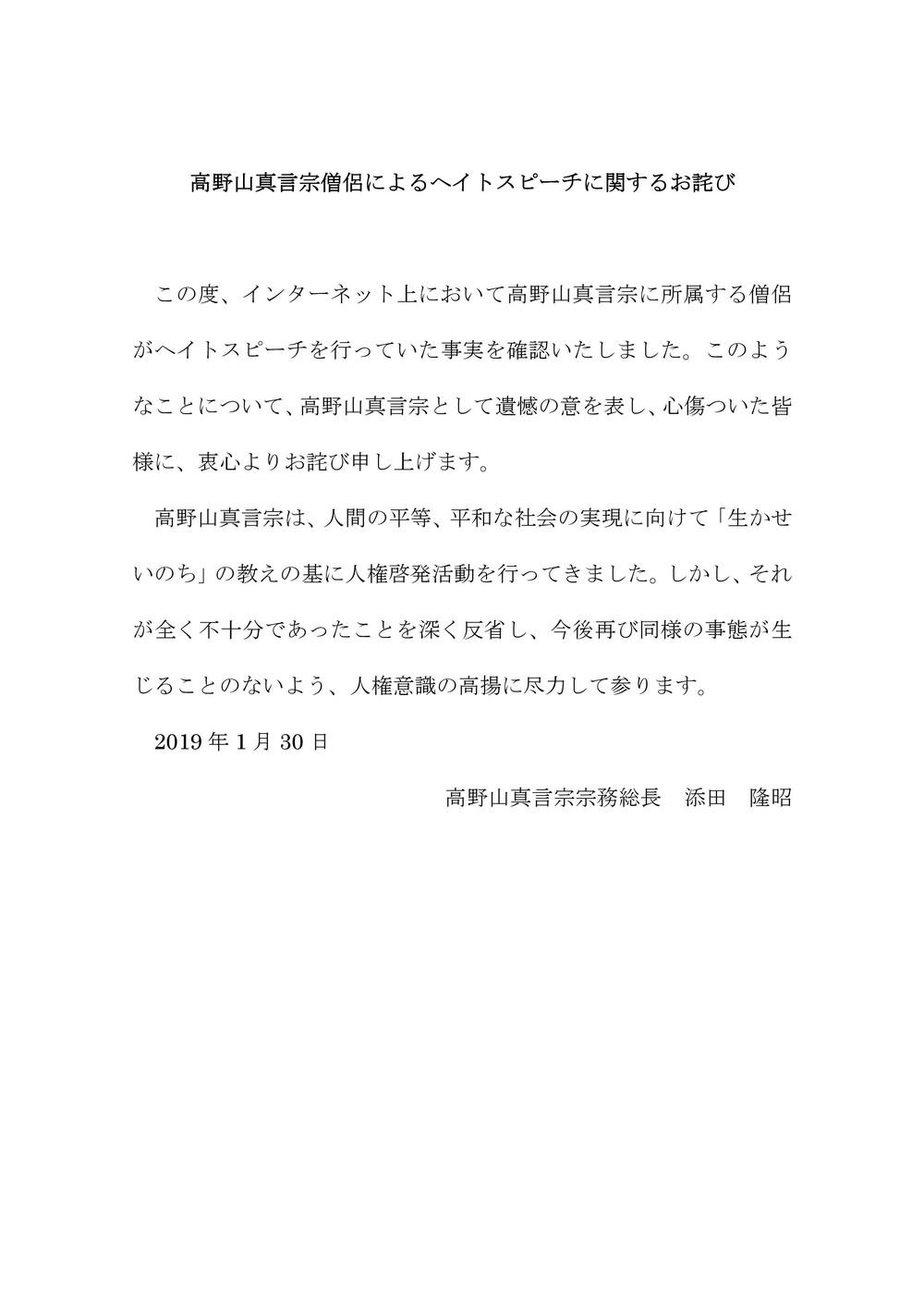 金剛峯寺、僧侶の「ヘイト」発言謝罪 ツイッターで「韓国人 3人寄れば ドクズかな」