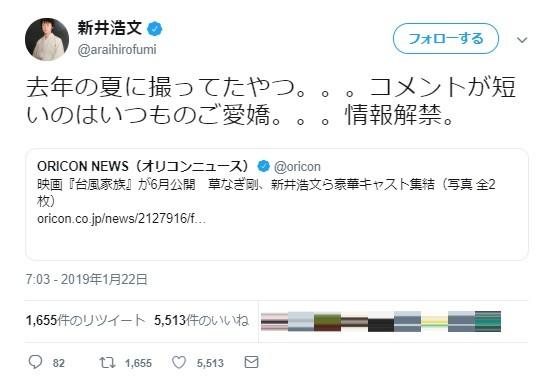 新井浩文聴取で「草なぎ剛主演映画」どうなる? 「なにやってるんだ」「お蔵入りは勘弁」