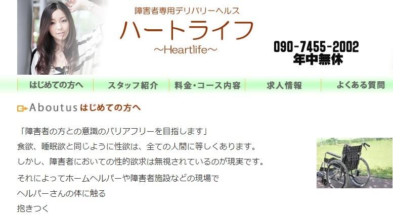 ハートライフのページ