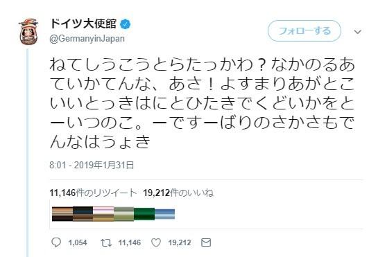 独大使館「ねてしうこうとらたっかわ...」 公式アカウントが謎のツイート、どういう意味?