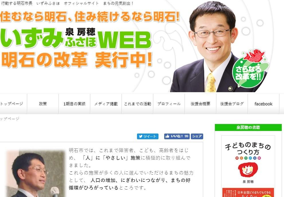 明石市長に「一呼吸置いての再起を期待」 橋下氏が辞職評価する一方で...