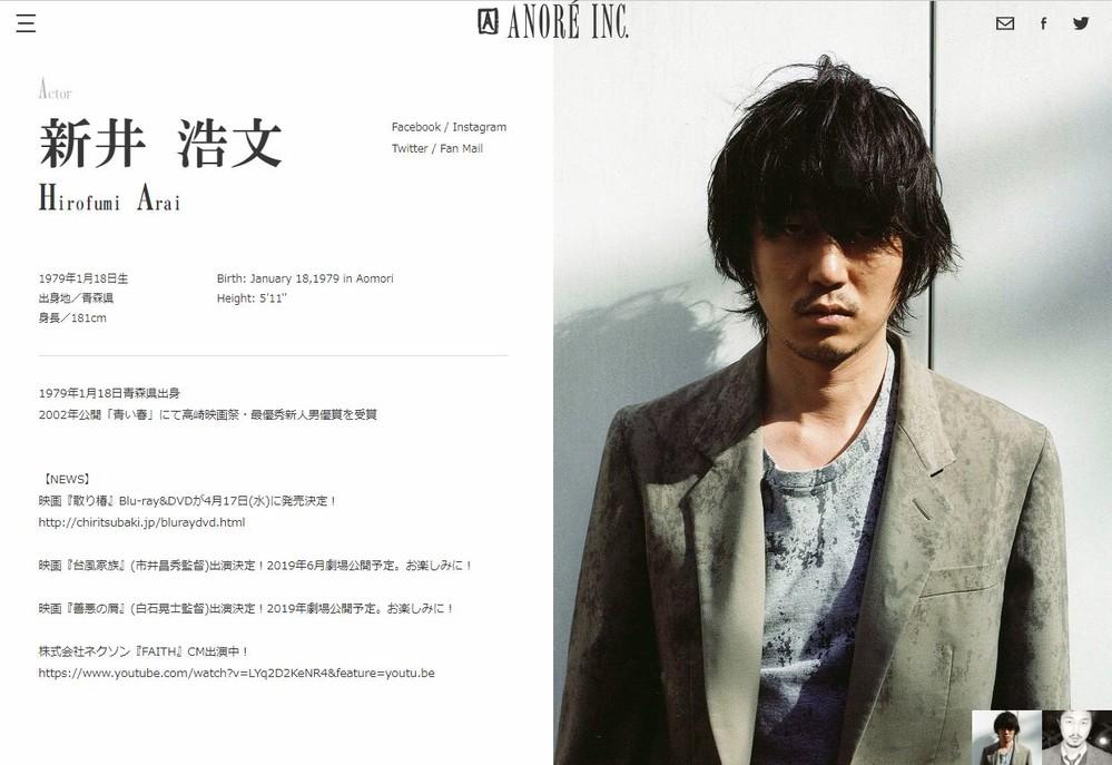 新井浩文逮捕、映画『善悪の屑』原作者が「恥ずべき事」