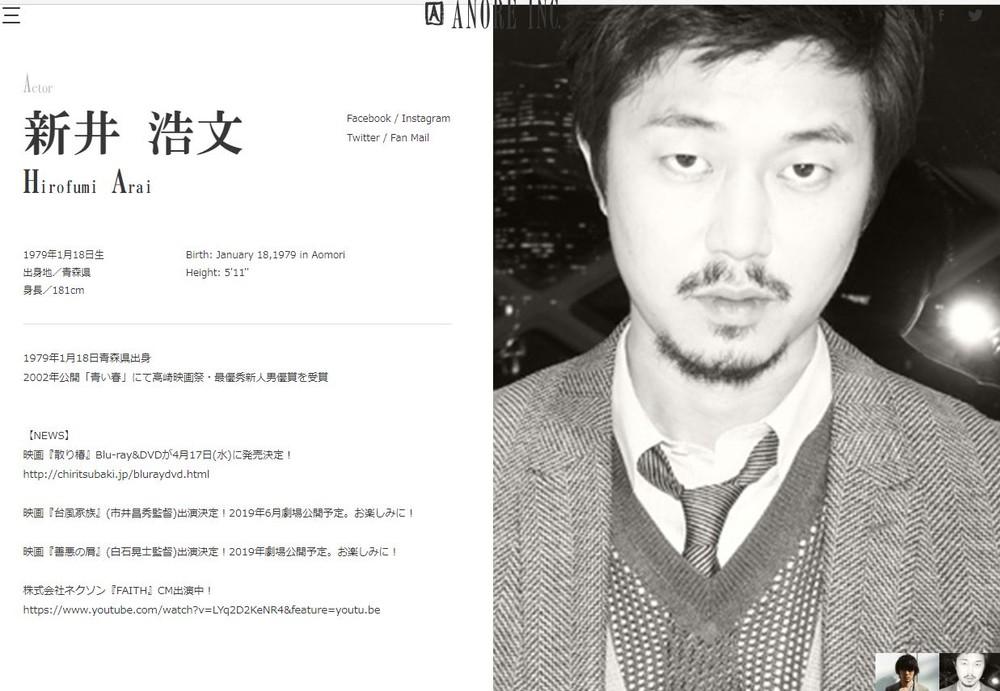 新井浩文「そっくり芸人」に風評被害 過去にも同じ経験...同情集まる