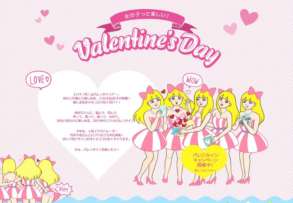 ロフト、バレンタイン広告取り下げへ 女子の不仲描いて「女性蔑視」と指摘相次ぐ