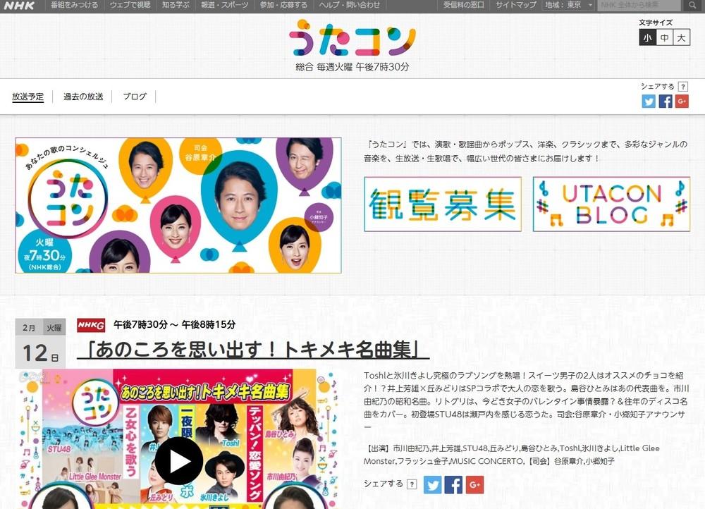 元℃-ute鈴木愛理のダンスで騒然 NHK「うたコン」に大注目