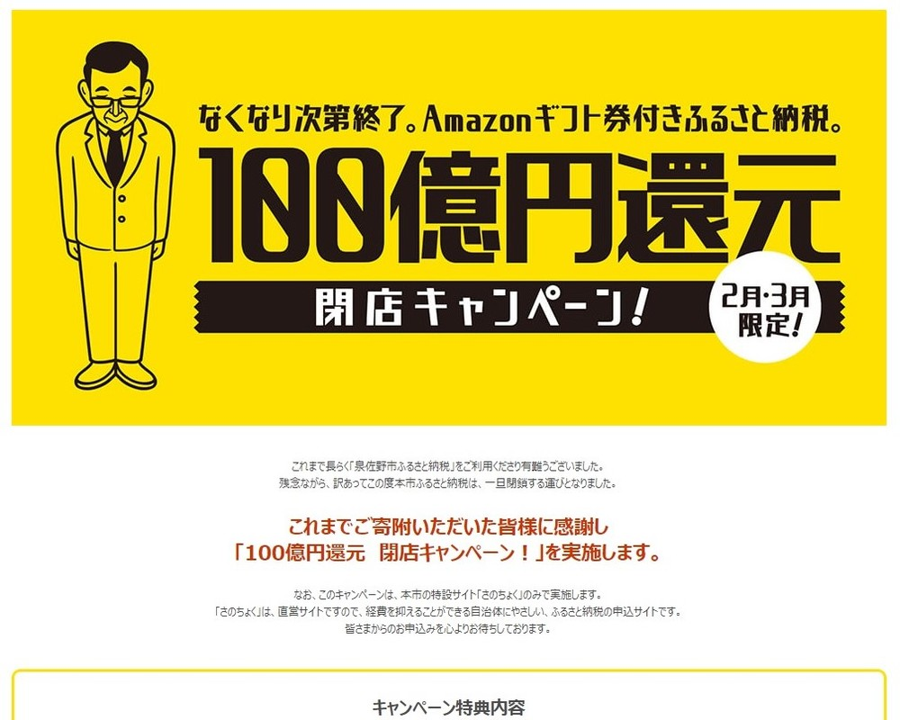 特設ページでは、八島弘之副市長のイラストが「お辞儀」(「さのちょく」より)