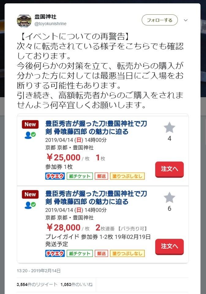高額転売チケット「ご購入されませんよう...」 あえて呼びかけた豊国神社の思い