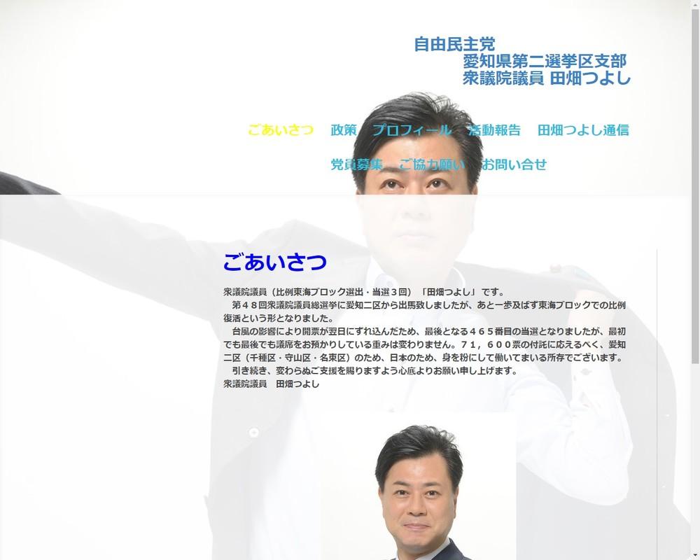 田畑毅議員の地元秘書「連絡つかない。寝耳に水」 二階派&魔の3回生に何が起きた