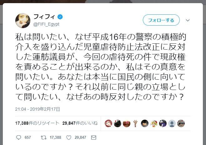 フィフィ、蓮舫氏に謝罪も「私の影響力ってw」 対応に批判でツイ消し繰り返す