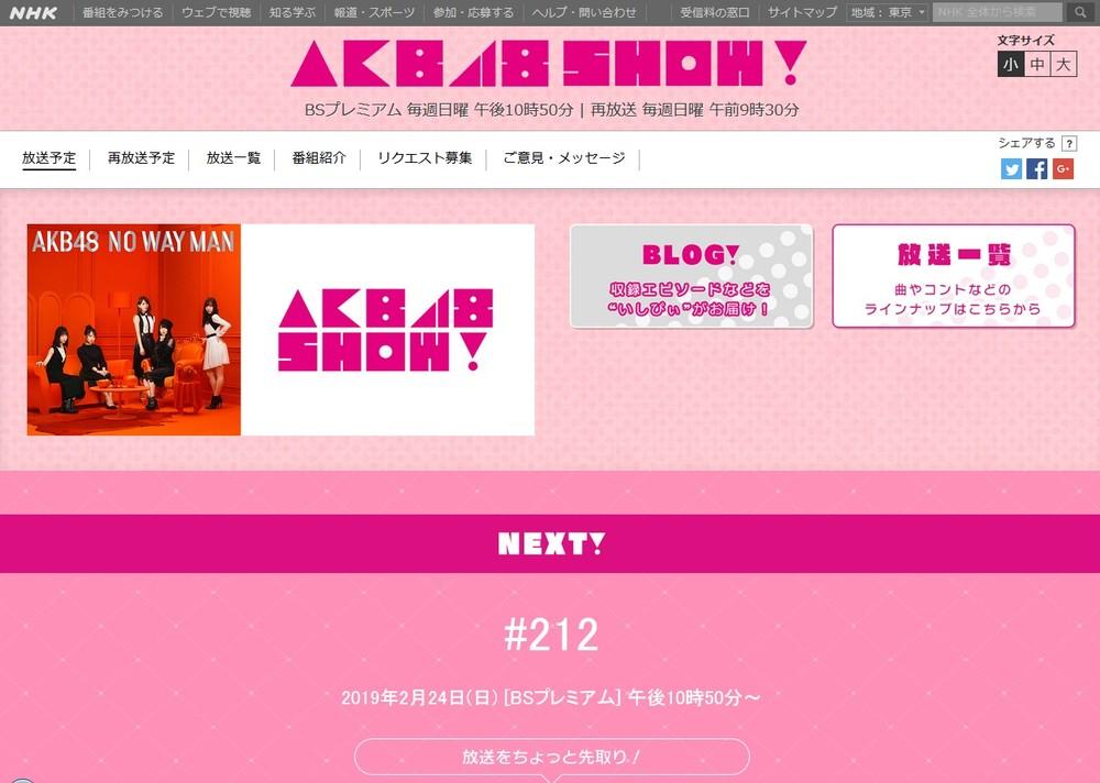 NHKの「AKB48 SHOW!」終了へ 「ショックだなぁ」「神番組だったよな」
