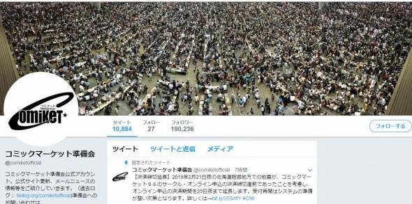 北海道地震で「夏コミ」参加申込みを急遽延長 締切直前に地震発生