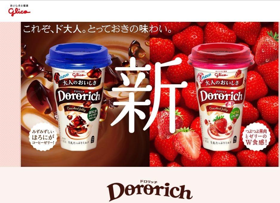 ドロリッチ生産終了は必然か 消費者離れの要因は「ステルス性」?