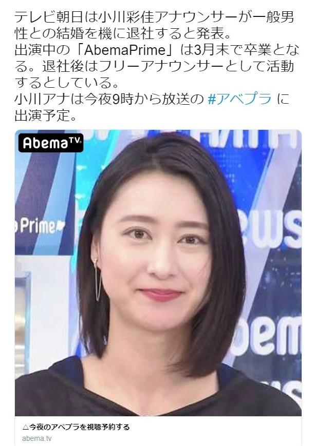 「女子アナFA時代」で小川彩佳が勝ち組に? ライバルにない強みとチャンス
