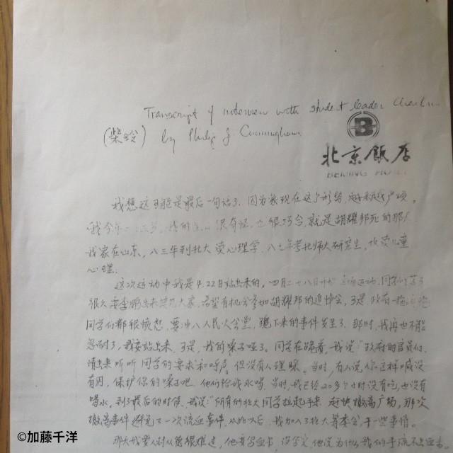 加藤千洋の「天安門クロニクル」(16) ある米国人ジャーナリストと柴玲(下)ある発言が波紋を呼んだ