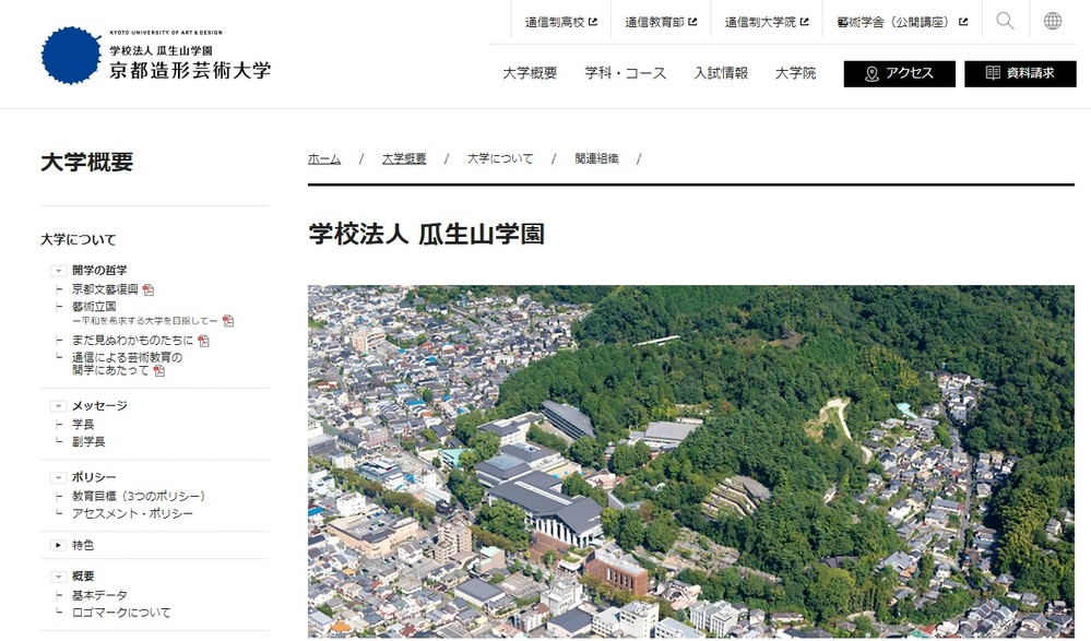 会田誠講座「セクハラ」訴訟に波紋 焦点は「大学側の対応」に?