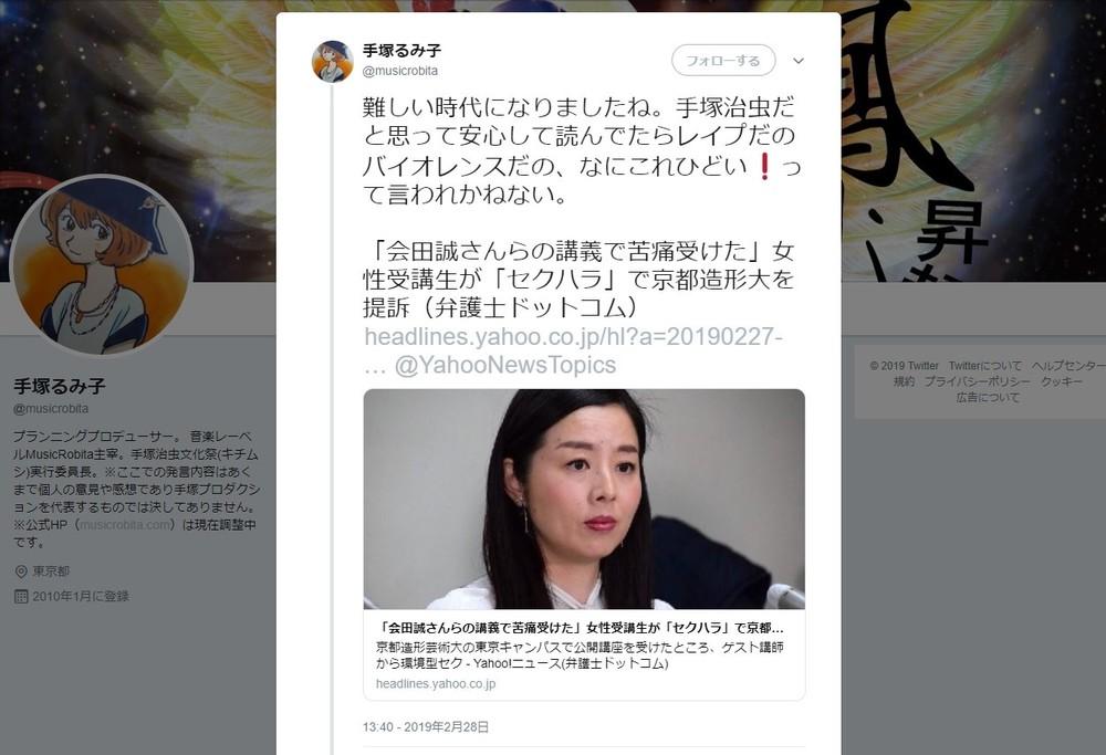 会田誠講座訴訟が飛び火、「誰も傷つけない表現」って何?手塚るみ子ツイートきっかけに