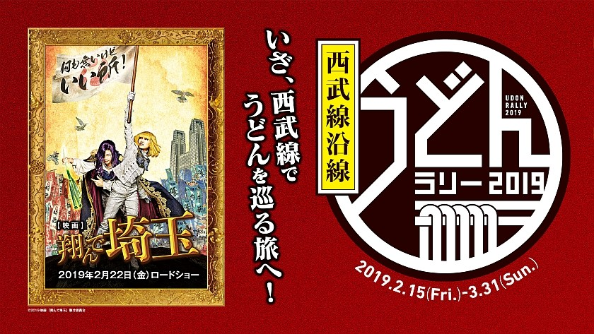 「翔んで埼玉」パワーで打倒香川! 「日本一うどん県」めざす秘策に大注目