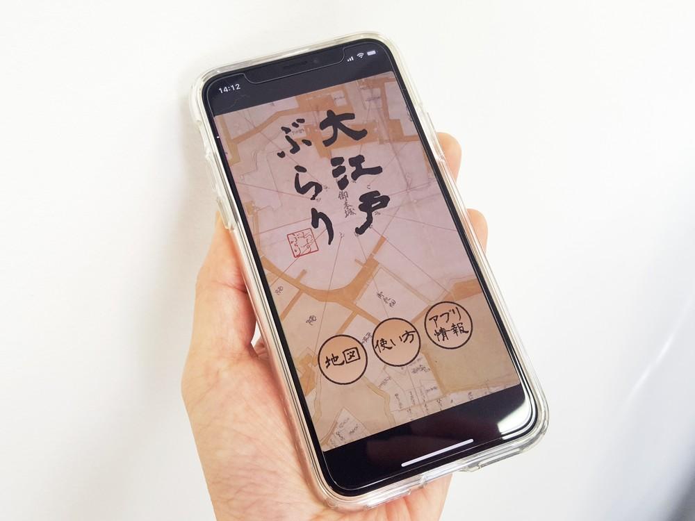 アプリ「大江戸ぶらり」
